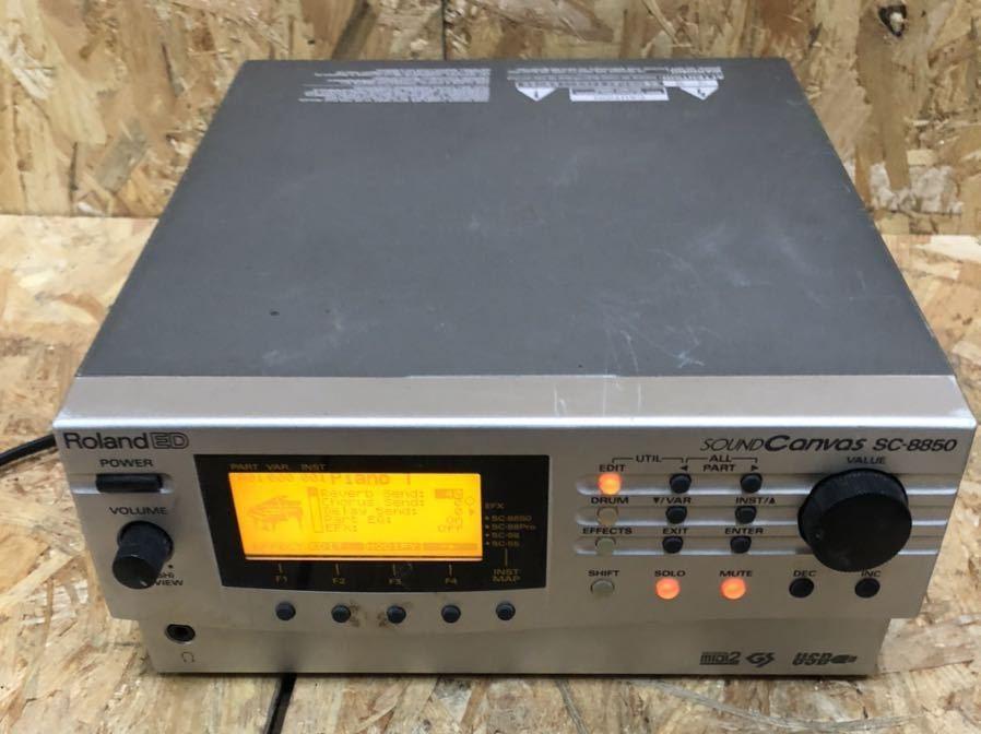 Roland SC-8850 SOUNDCanvas 電源モジュールを買い取りましたで紹介されている買い取り商品の画像